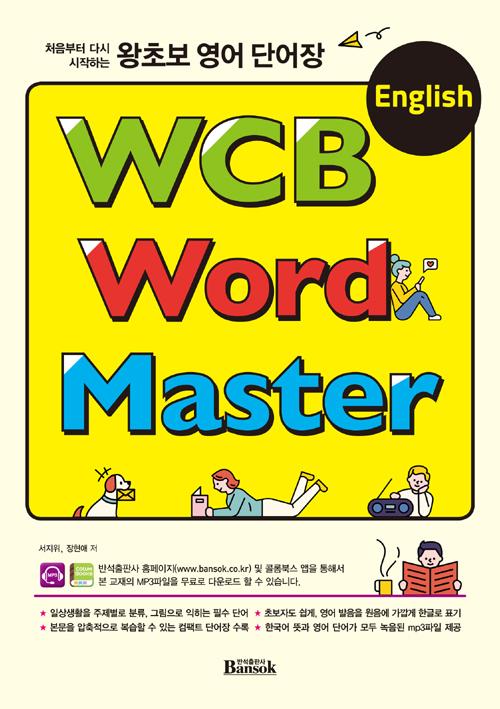 왕초보 영어 단어장 WCB English Word Master