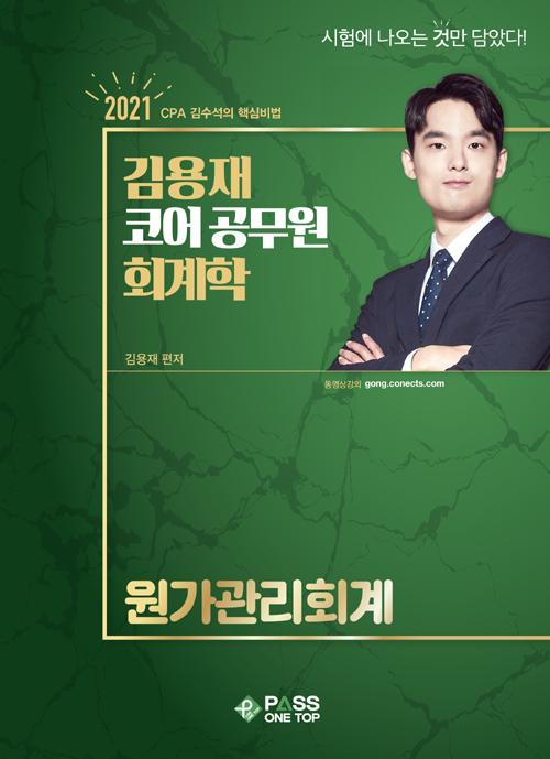 2021 김용재 코어 공무원 회계학 원가관리회계