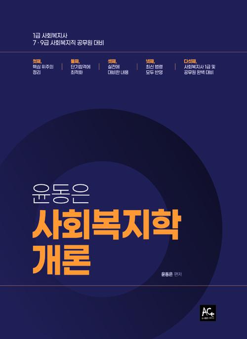 2021 윤동은 사회복지학개론