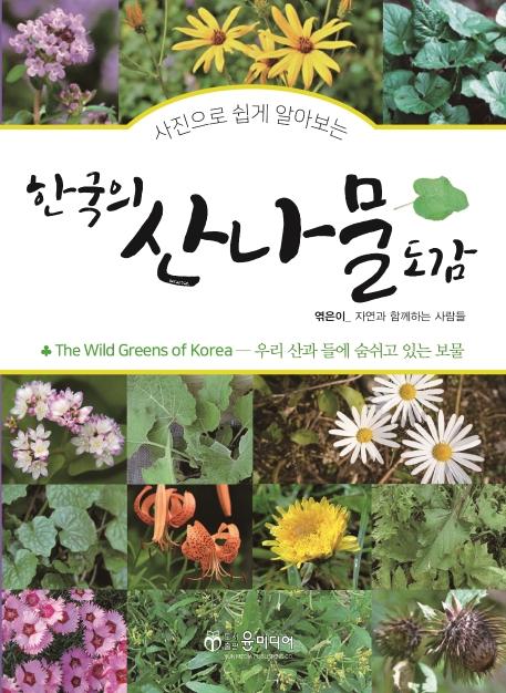 사진으로 쉽게 알아보는 한국의 산나물도감