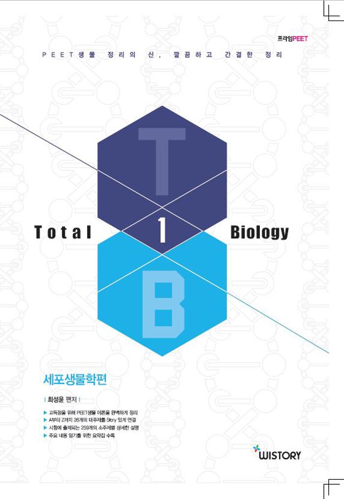 PEET 시험 대비 Total Biology 1