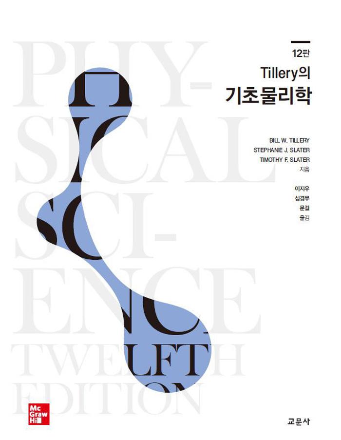 Tillery의 기초물리학-제12판
