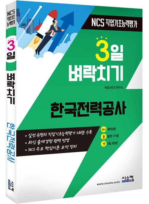 3일 벼락치기 NCS 한국전력공사