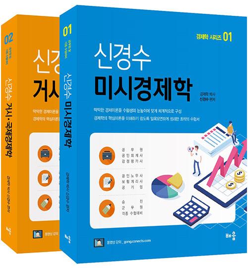 신경수 미시 거시 국제 경제학 세트 (7판 전2권)