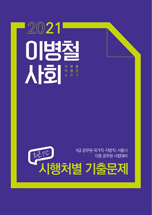 2021 이병철 사회 최근 5년 시행처별 기출문제집
