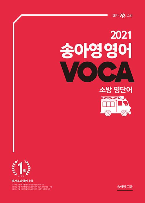 2021 송아영 영어 VOCA 소방 영단어