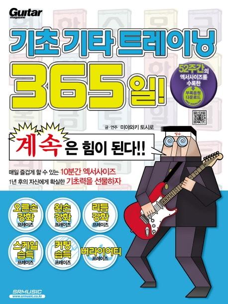 기초 기타 트레이닝 365일