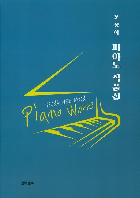 문성희 피아노 작품집(Piano Works)