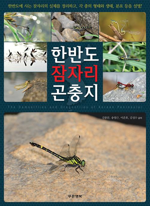 한반도 잠자리 곤충지 (양장)