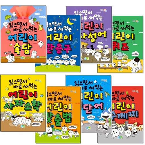 [선택] 읽으면서 바로 써먹는 어린이 영단어 수수께끼 맞춤법 사자소학 퀴즈 고사성어 관용구 속담