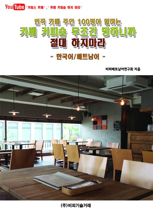 현직 카페 주인 100명이 말하는 카페 커피숍 무조건 망하니까 절대로 하지마라 한국어/베트남어