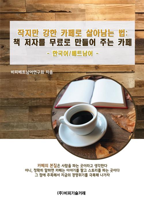 작지만 강한 카페로 살아남는 법 (한국어, 베트남어)