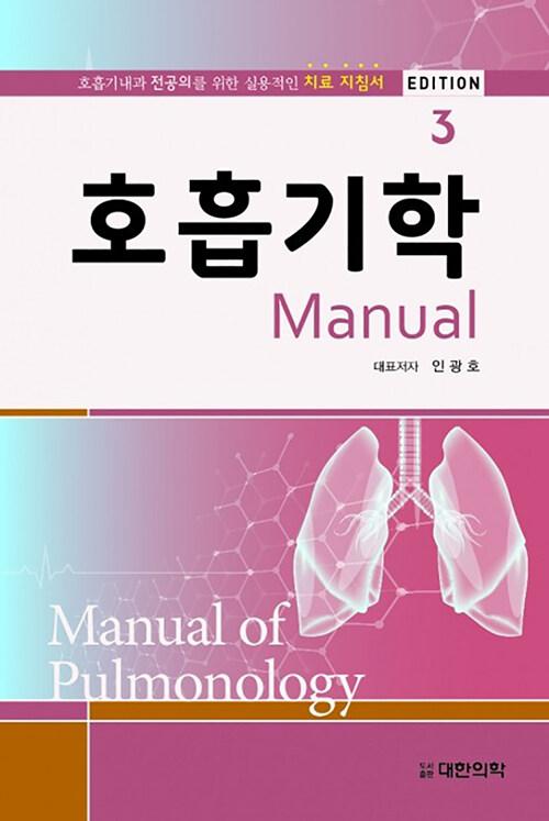 호흡기학 매뉴얼-제3판