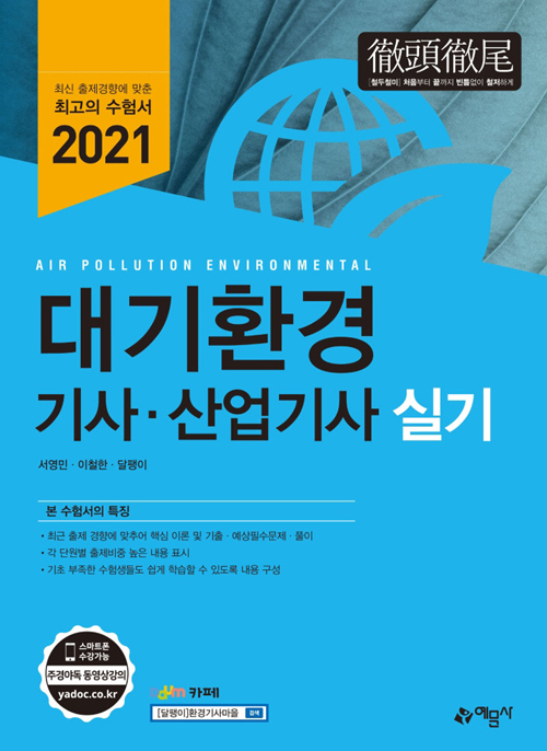 2021 대기환경 기사 산업기사 실기