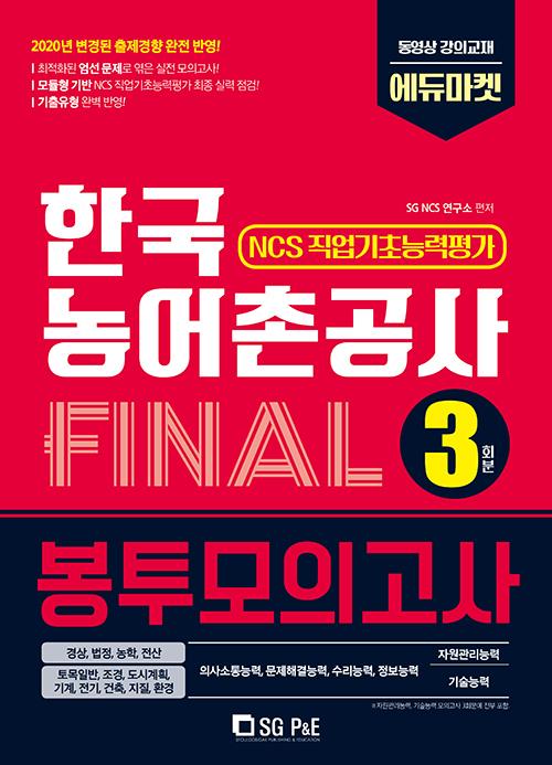 2020 한국농어촌공사 직업기초능력 FINAL봉투모의고사 3회분