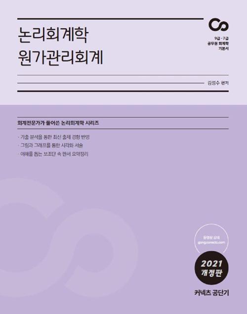 2021 김성수 논리회계학 원가관리회계