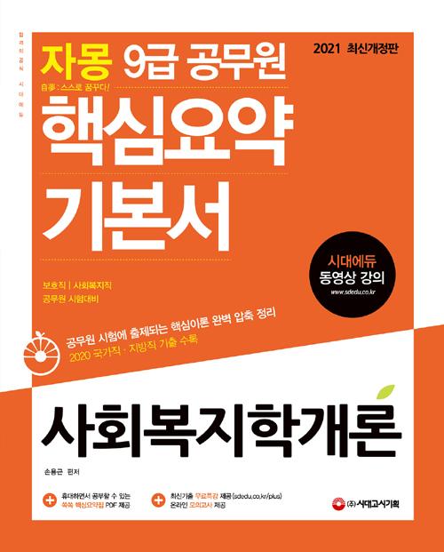2021 자몽 9급 공무원 핵심요약 기본서 사회복지학개론
