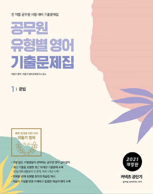 2021 이동기 공무원 유형별 영어 기출문제집 - 전4권