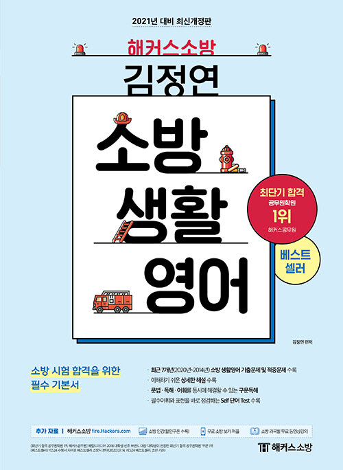 2021 해커스소방 김정연 소방 생활영어 (개정판)