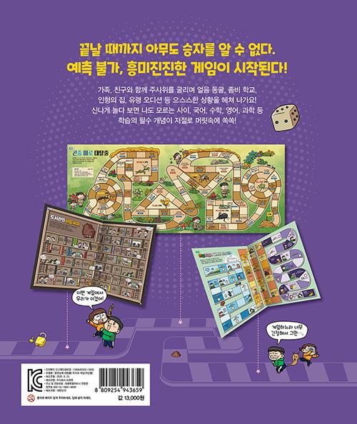 흔한남매 대탈출 주사위 게임북