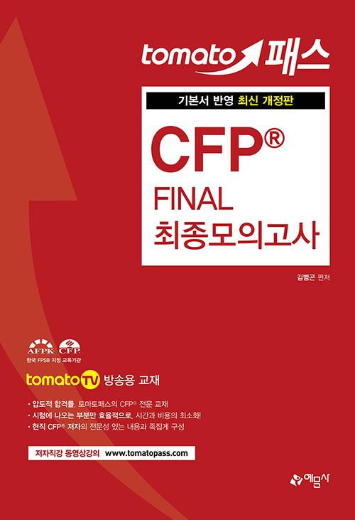 토마토패스 CFP Final 최종모의고사