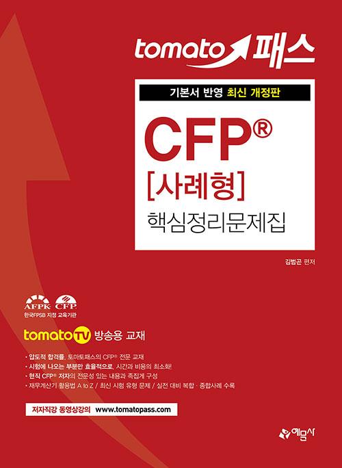 토마토패스 CFP 사례형 핵심정리문제집
