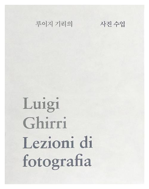 루이지 기리의 사진 수업 (반양장)
