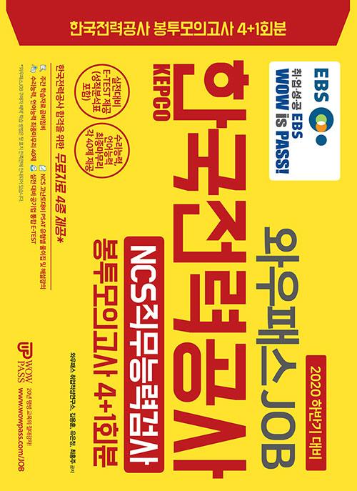 2020 하반기 EBS와우패스JOB KEPCO 한국전력공사 NCS직무능력검사 봉투모의고사 4+1회분