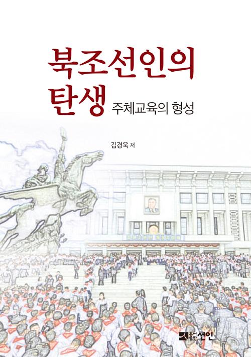 북조선인의 탄생 (양장)