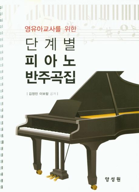 단계별 피아노 반주곡집 (스프링)