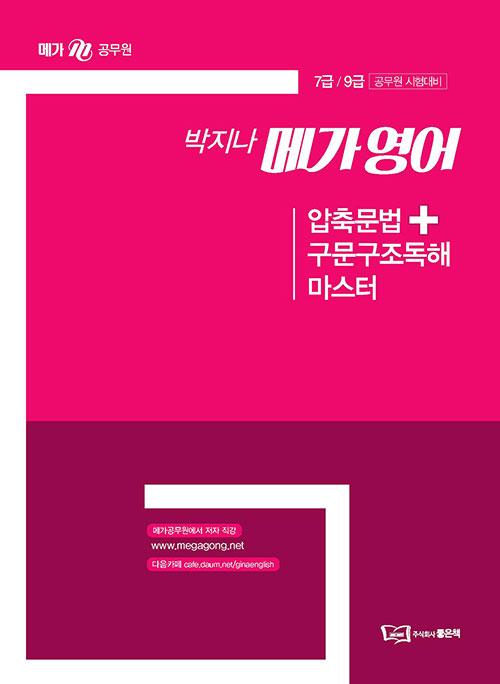 박지나 메가 영어 압축문법 + 구문구조독해 마스터
