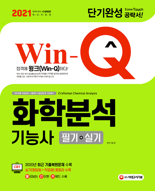 2021 Win-Q 화학분석기능사 필기+실기 단기완성-개정3판 1쇄