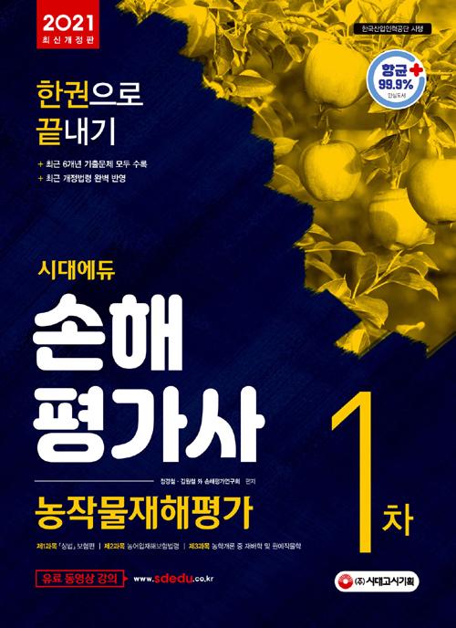 2021 시대에듀 손해평가사 1차 한권으로 끝내기-개정6판 1쇄