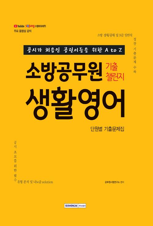 소방공무원 기출챌린지 생활영어 단원별 기출문제집
