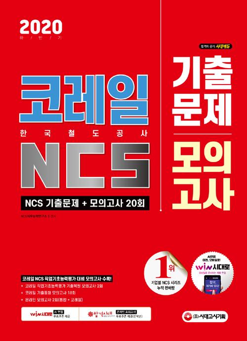 2020 하반기 코레일 한국철도공사 NCS 기출문제+모의고사 20회-개정1판