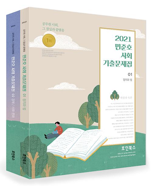 2021 민준호 사회 기출문제집 (전2권)