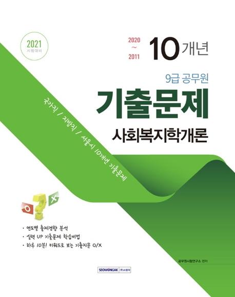 2021 9급 공무원 10개년 기출문제 사회복지학개론