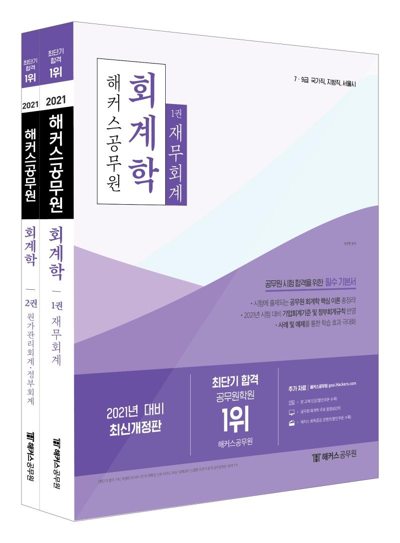 2021 해커스공무원 회계학 기본서 (전2권)
