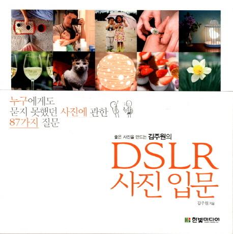 DSLR 사진입문