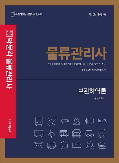 2021 박문각 물류관리사 보관하역론