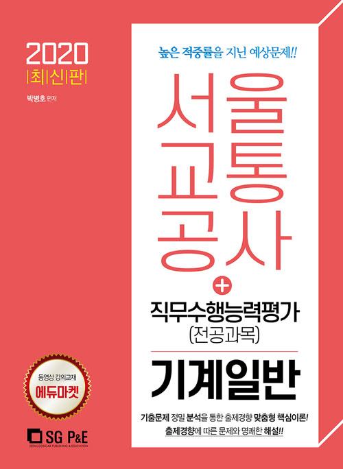 2020 서울교통공사 직무수행능력평가(전공과목) 기계일반