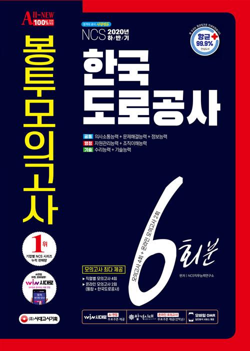 2020 하반기 All-New 한국도로공사 NCS (행정직+기술직) 봉투모의고사 6회분-개정2판