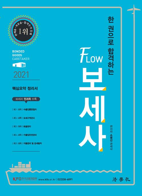 2021 한 권으로 합격하는 Flow 보세사 (제5판)