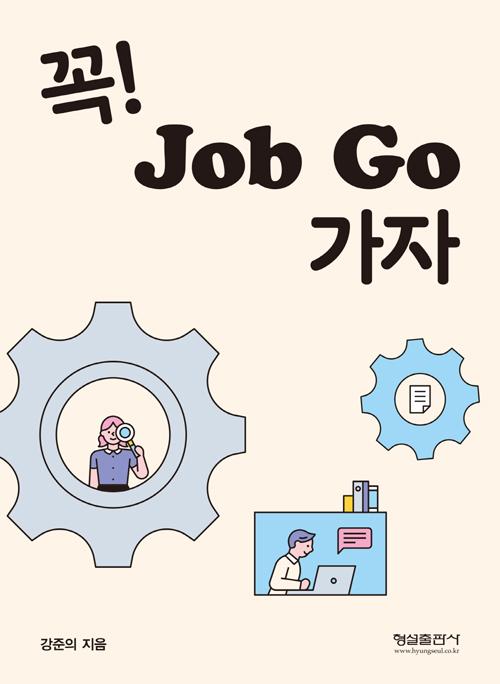 꼭 Job Go 가자