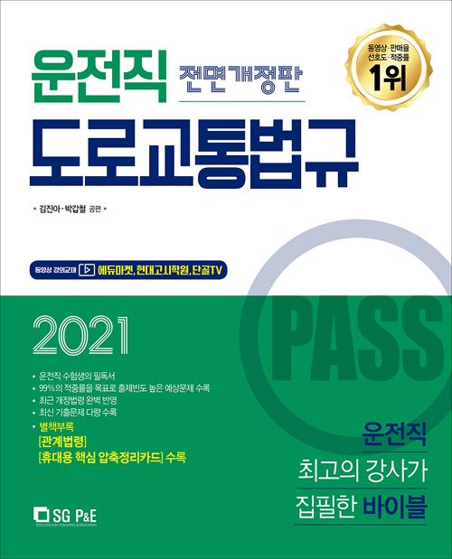 2021 Pass 운전직 도로교통법규 (개정판)