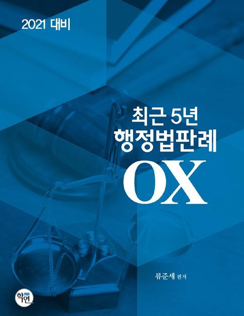 2021 대비 최근5년 행정법판례 OX 제원