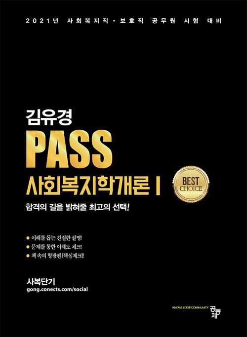 PASS 사회복지학개론 1