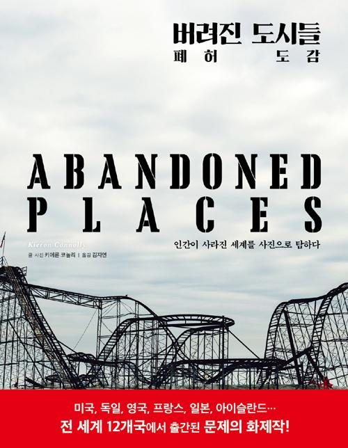 버려진 도시들 폐허도감 (양장)