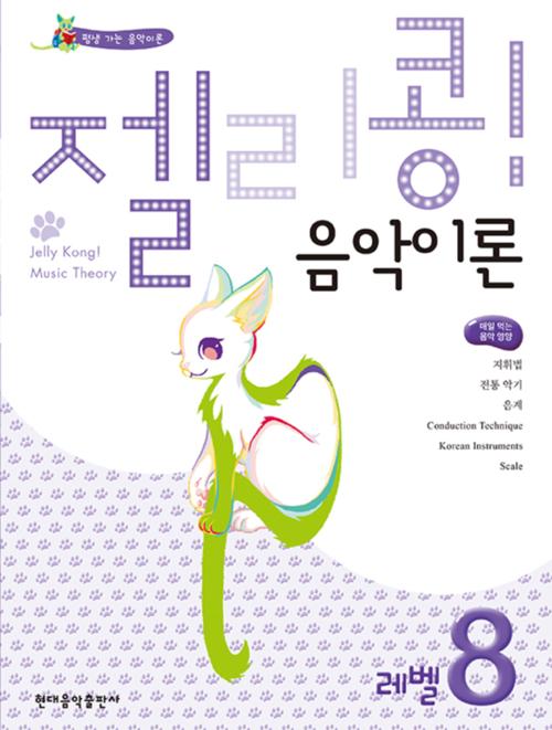 젤리콩 음악이론 레벨 8