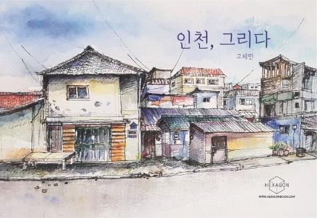 인천, 그리다